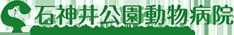 石神井公園動物病院